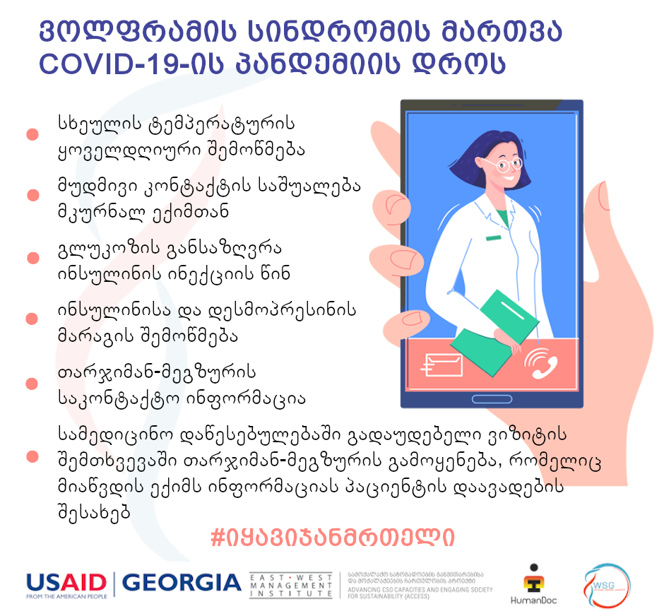 wolfram infografika v1.6 Georgian Union Of DeafBlind