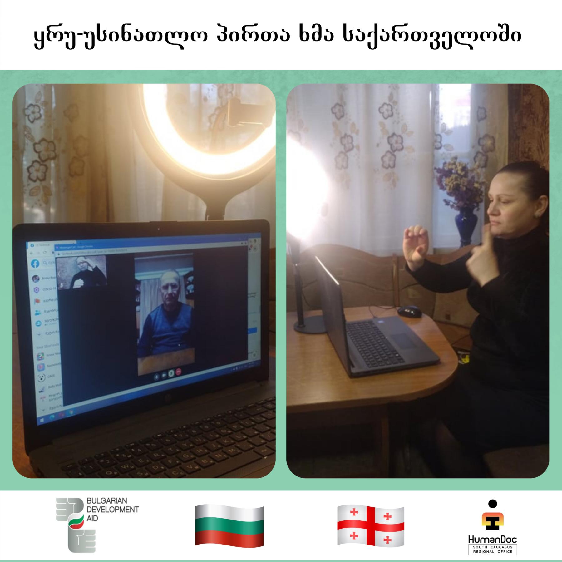 bulgarian 6 საქართველოს ყრუ-უსინათლოთა კავშირი