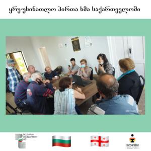 bulgarian 17 საქართველოს ყრუ-უსინათლოთა კავშირი